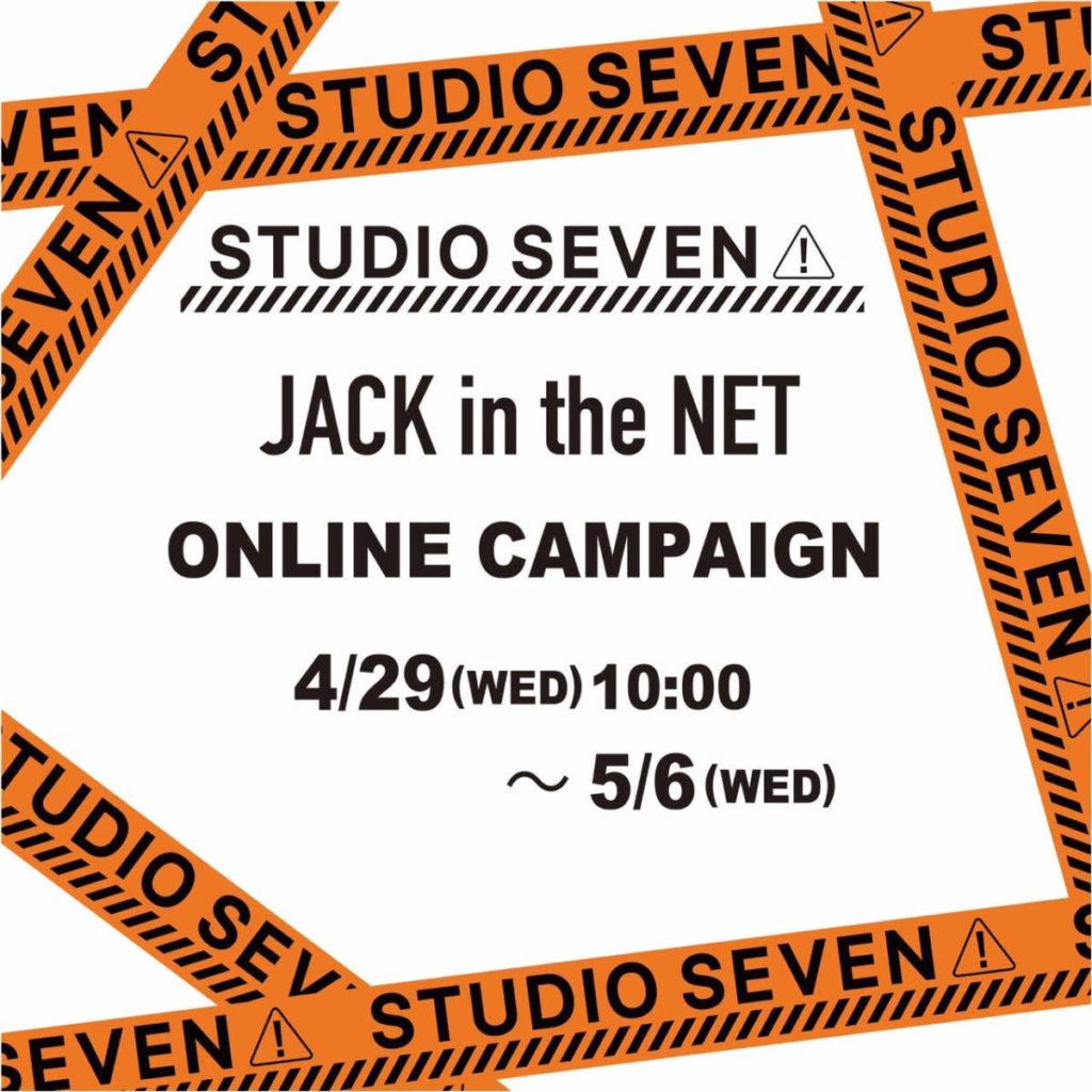 【STUDIO SEVEN(スタジオセブン)】JACK in the NET(ジャックインザネット) ONLINE CAMPAIGN