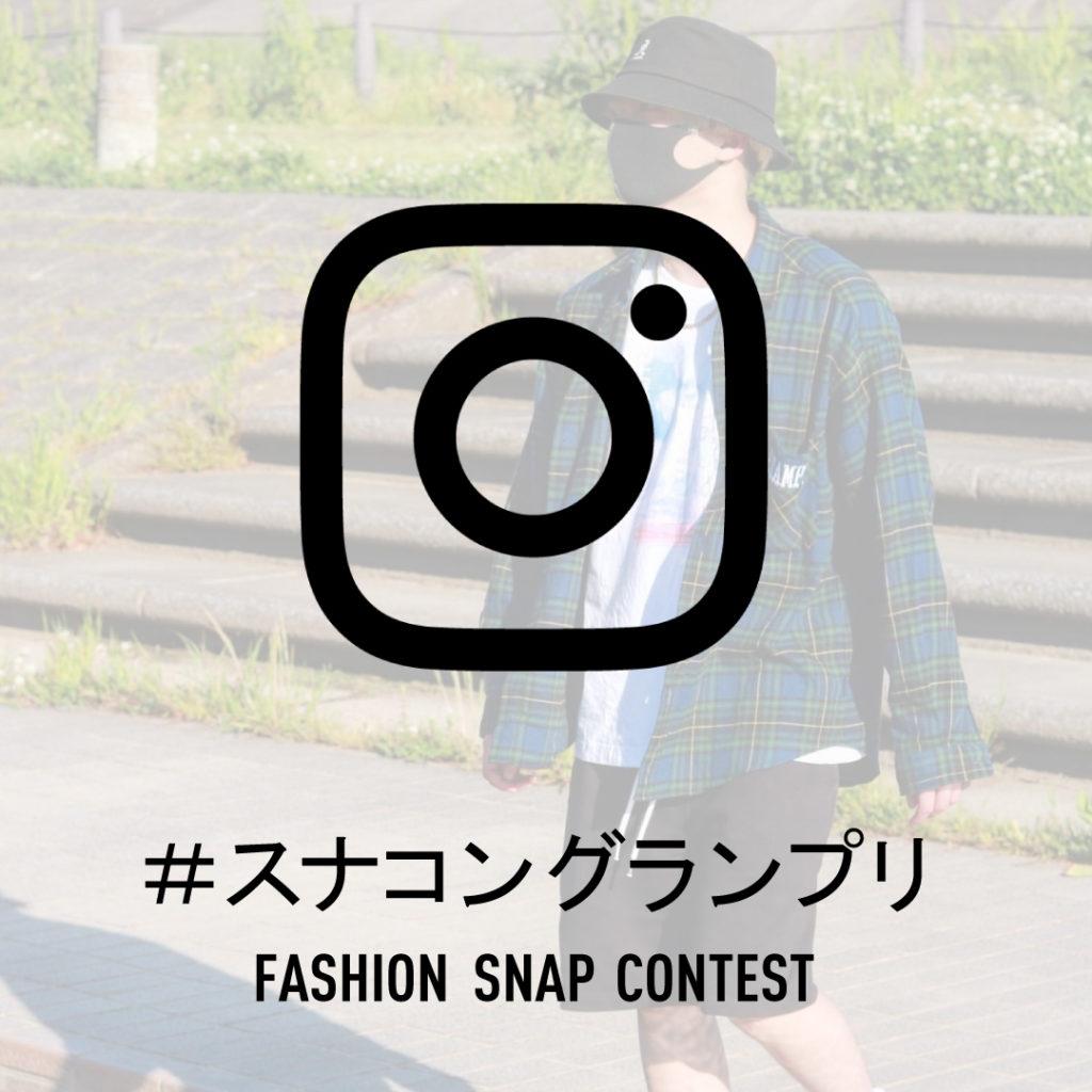 FASHION SNAP CONTEST(ファッションスナップコンテスト)グランプリ発表