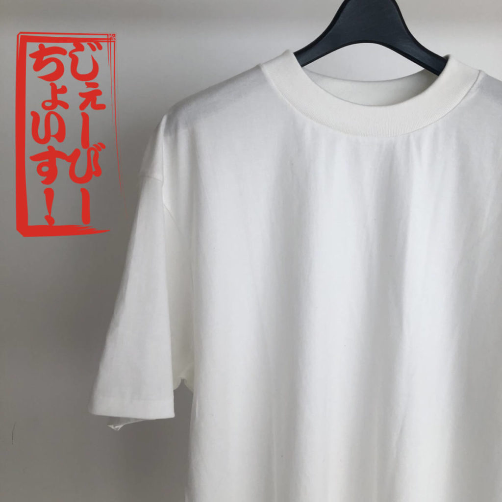 【J.B. Choice 特別編】vol.2  スタッフお気に入り Tシャツ特集 平成チーム