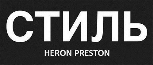 HERON PRESTON 王道たる所以