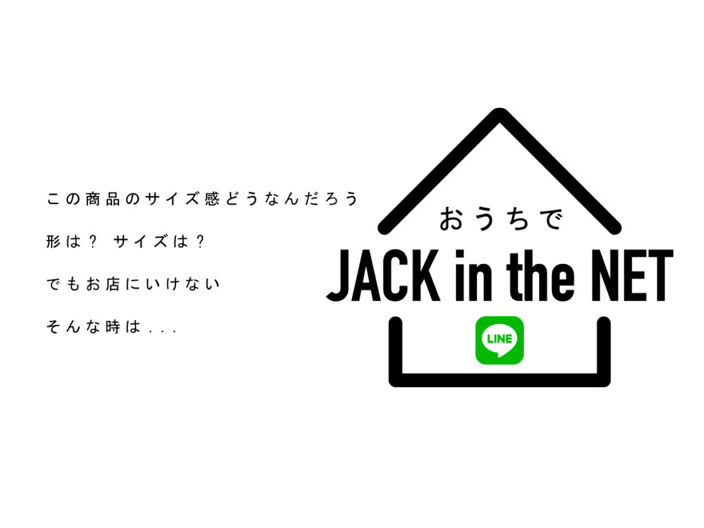 おうちで JACK in the NET