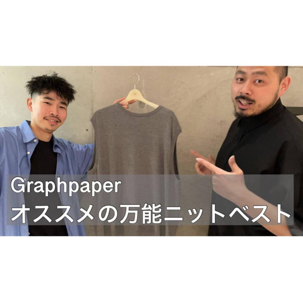 【YouTube】Graphpaper オールシーズン着られる万能なニットベストを紹介