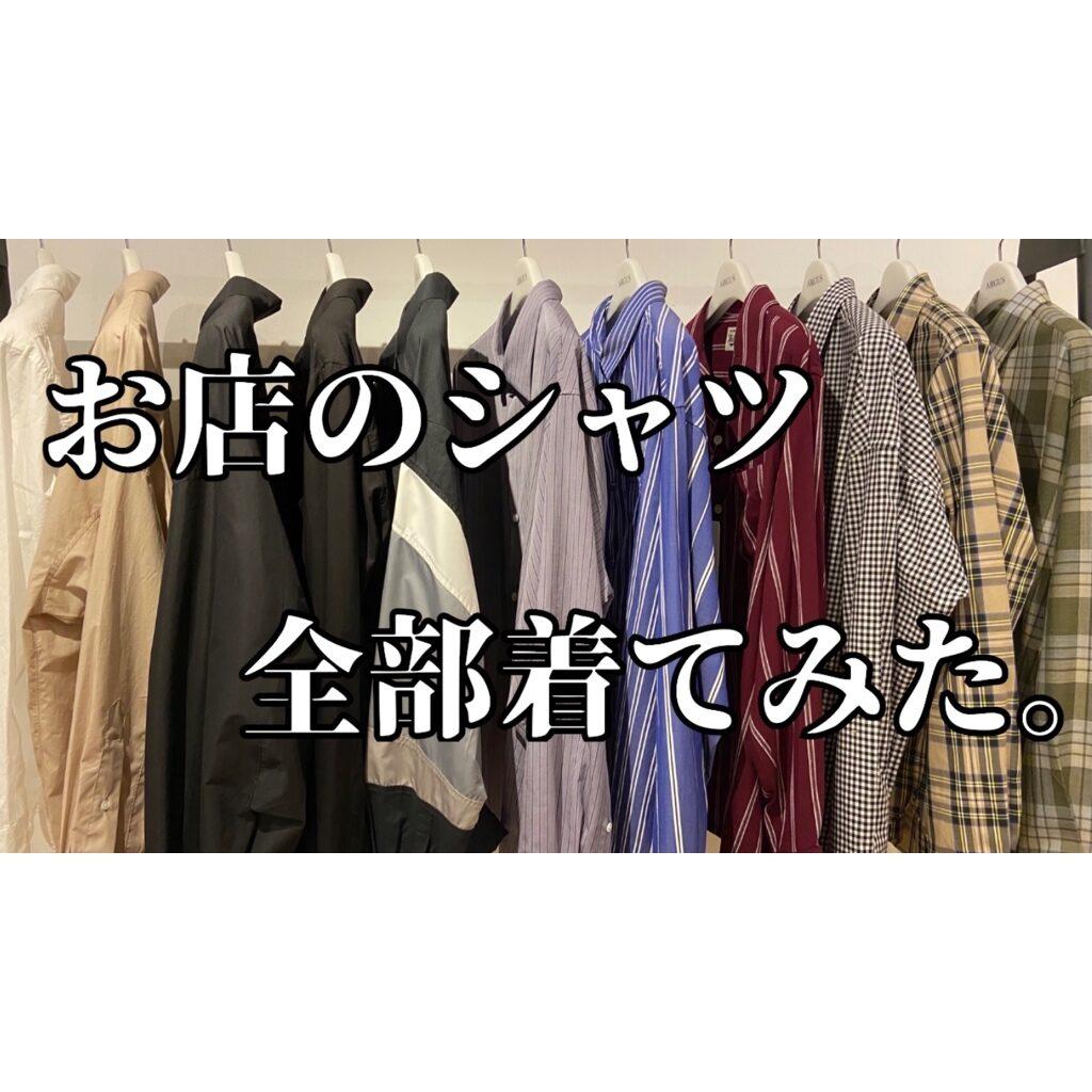 【YouTube】お店にあるシャツ全部着てみた。