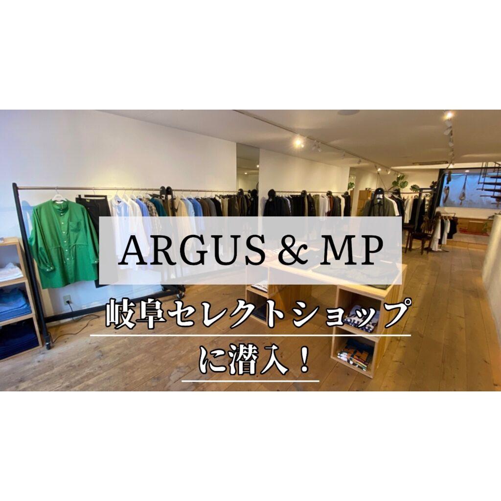 【YouTube】岐阜セレクトショップ ARGUS & MP に潜入!
