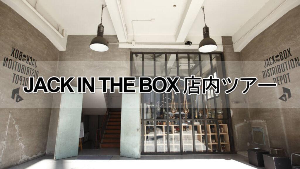 【YouTube】JACK IN THE BOX 店内ツアー