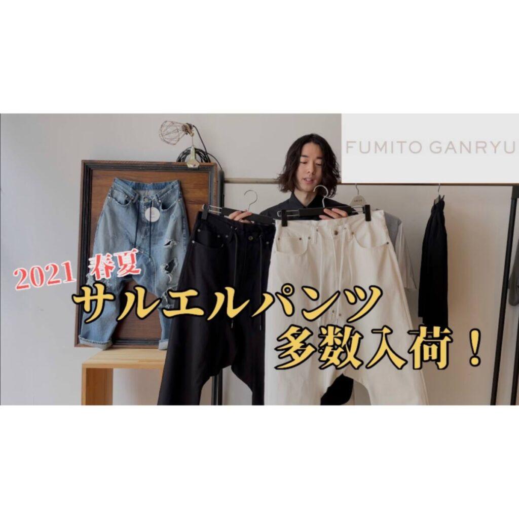 【YouTube】サルエルパンツが多数入荷!