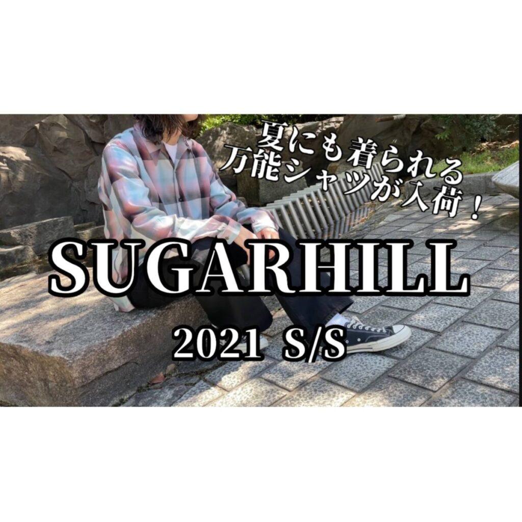 【YouTube】【SUGARHILL】2021SS 新作シャツ!オリジナル生地を使用した通年着られるシャツ。