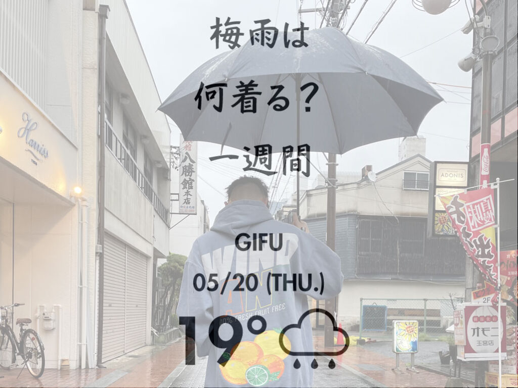 【梅雨は何着る?1週間】DAY 4