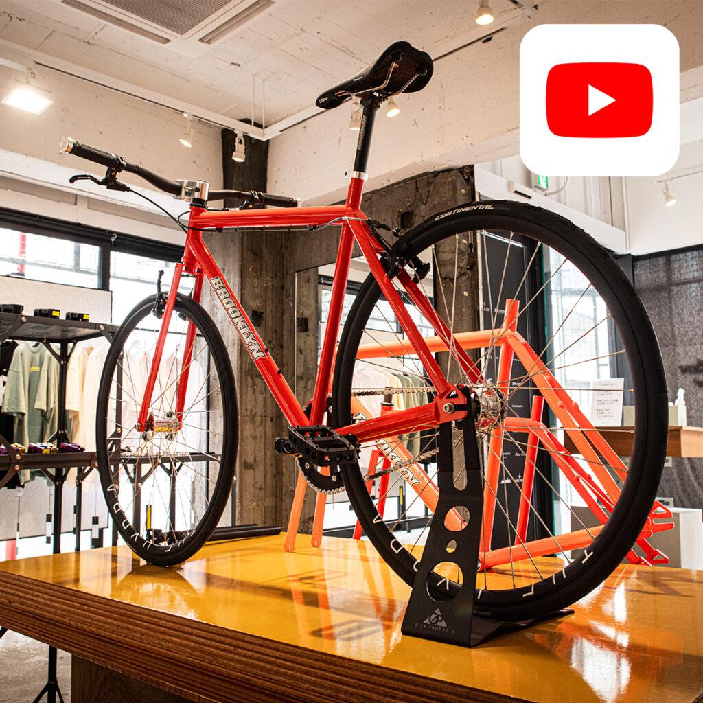 【YouTube】アパレル×自転車 BROOKLYN MACHINE WORKS & W-BASE POP-UP STORE