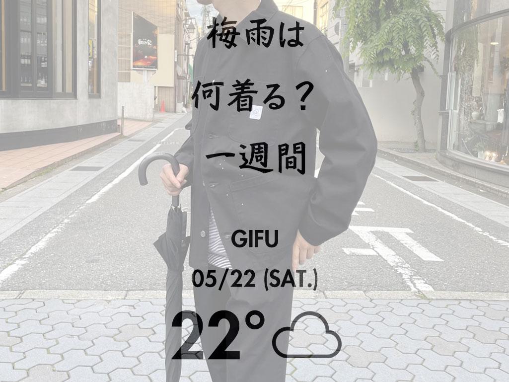 【梅雨は何着る?1週間】DAY 6