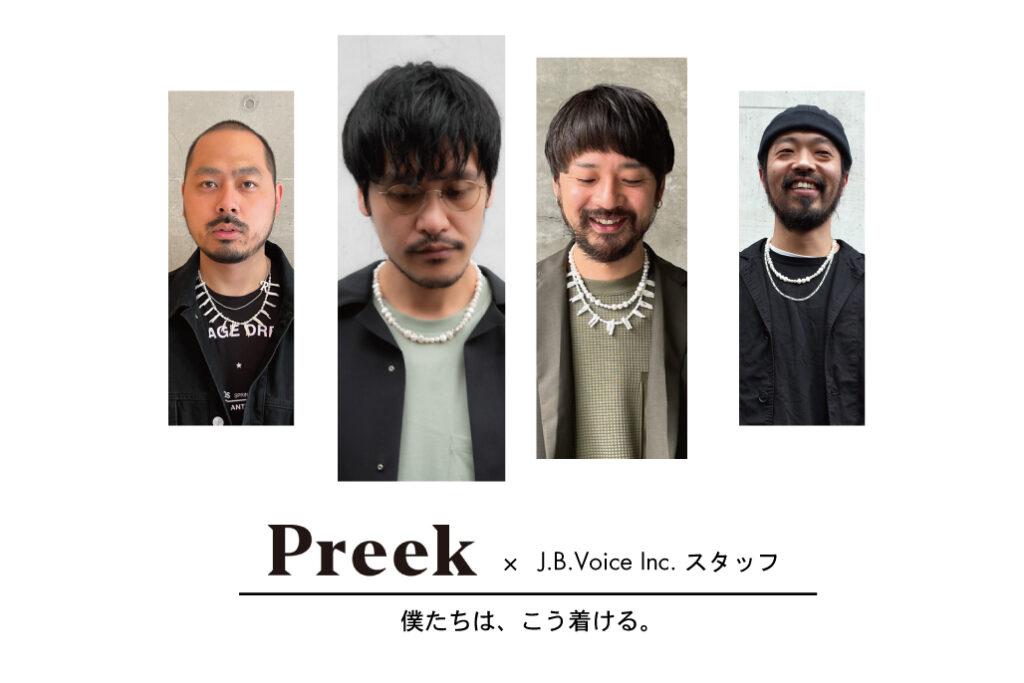 Preek for J.B.Voice 僕たちは、こう着ける。