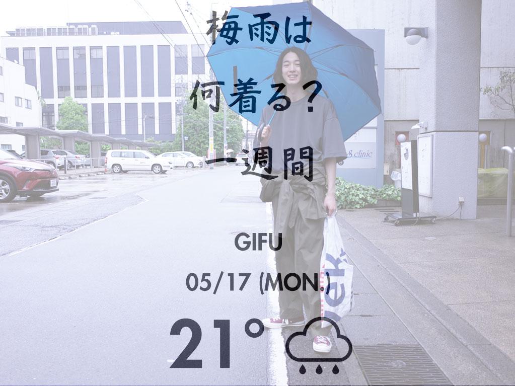 【梅雨は何着る?一週間】DAY 1