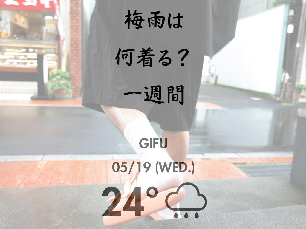 【梅雨は何着る?1週間】DAY 3