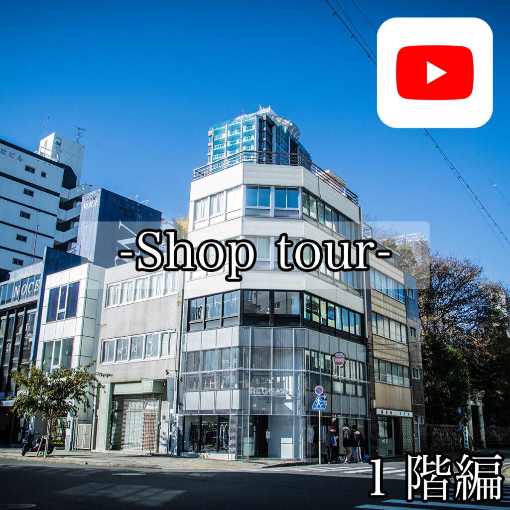 【YOUTUBE】REGGAWS 店内ツアー 〜1F編〜