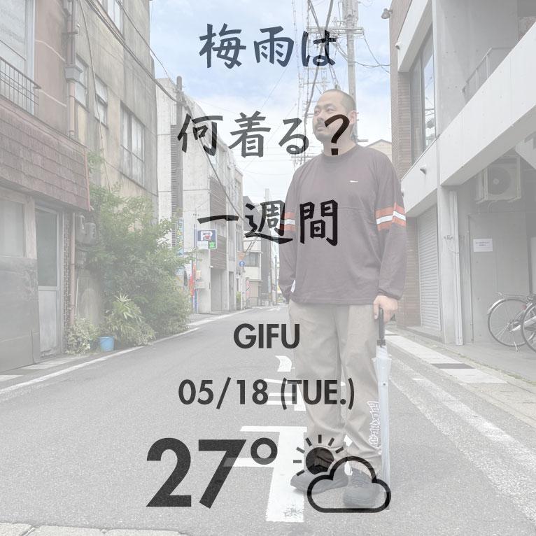 【梅雨は何着る?一週間】DAY 2
