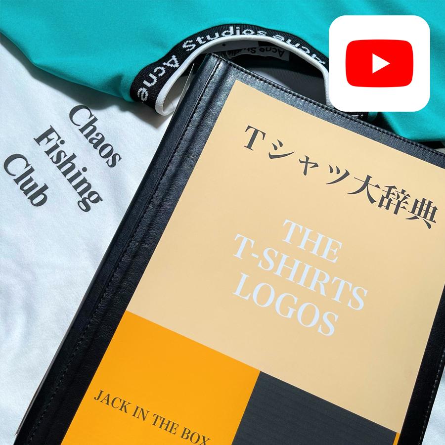【YouTube】創刊!? JACK IN THE BOX T シャツ大辞典