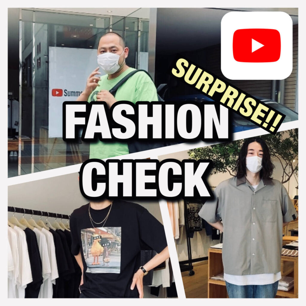 【YouTube】抜き打ちファッションチェック。