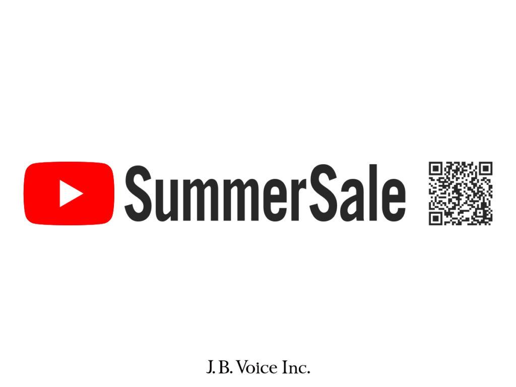 Summer Sale 6 月 21 日(月)スタート