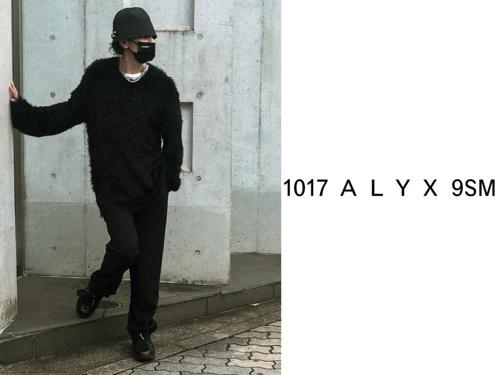 「色」でも楽しむ 1017 ALYX 9SM の 21AWコレクションがスタート
