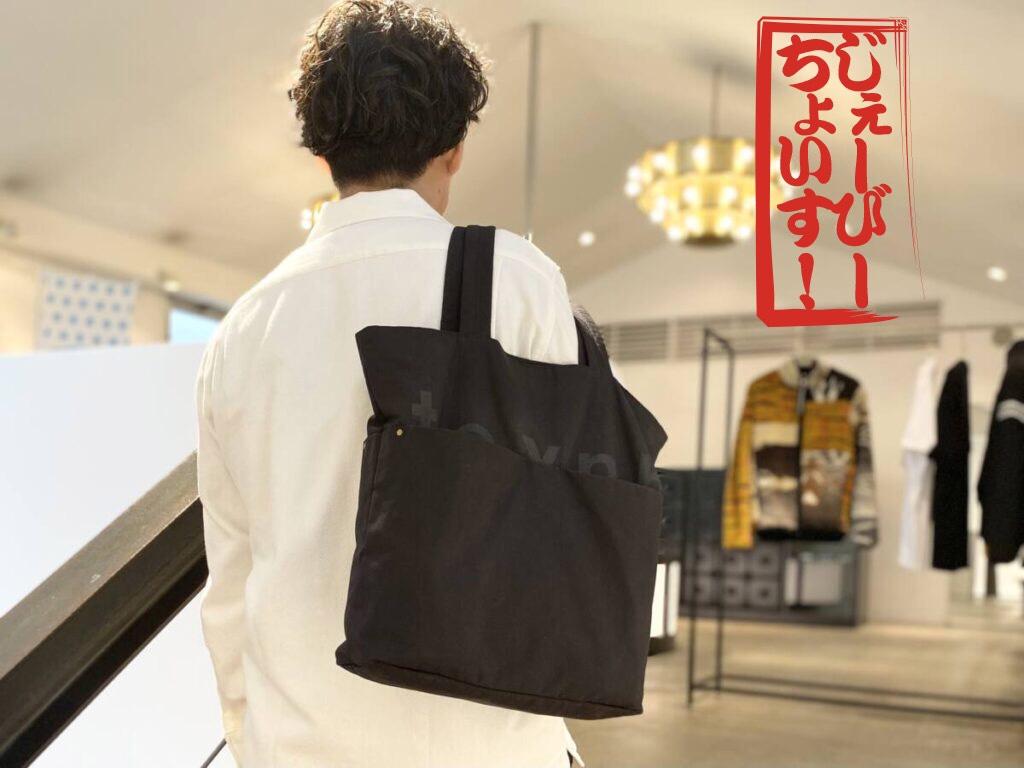 【J.B.Choice】全てが丁度良い、texnh(テクネ)のトートバッグ。